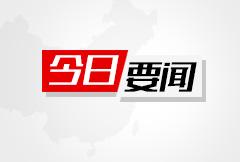 省长尹力向广大网友拜年