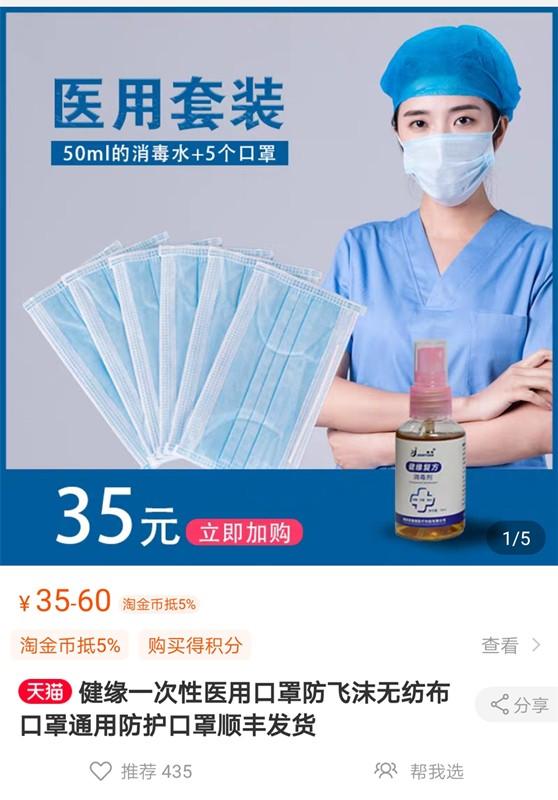天猫健缘医疗器械旗舰店 (3)_副本.jpg