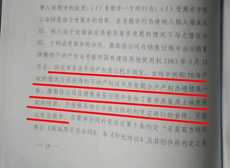 依证宣传不构成欺诈.jpg