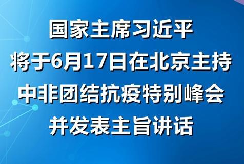 习近平将主持中非团结抗疫特别峰会