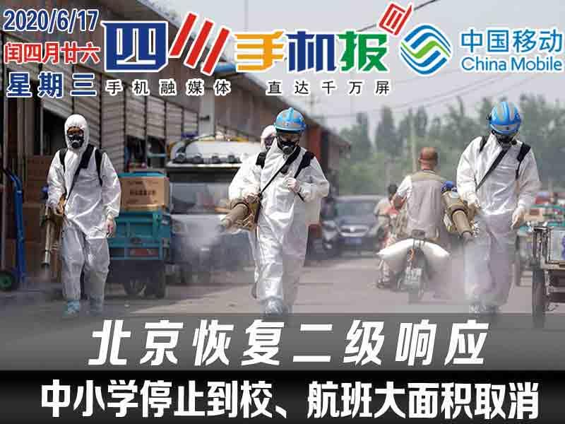 北京防控.jpg