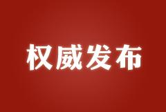 四川省退役军人事务厅、四川省人力资源和社会保障厅联合表彰四川省退役军人工作先进集体、先进个人及模范退役军人