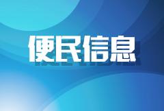 2020年8月5日 三农快讯