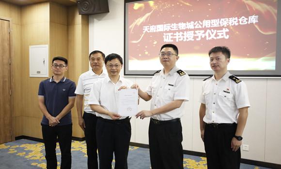 四川省首张保税库注册登记证发出