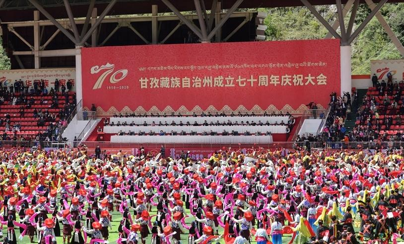 甘孜藏族自治州成立70周年庆祝大会举行