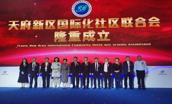 天府新区国际化社区联合会在蓉成立