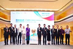 """亚洲首个顶级综合性电子竞技赛事落地成都高新区 助力成都建设""""电竞文化之都"""""""