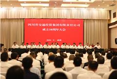 今日,四川省交通投资集团成立10周年大会在成都召开