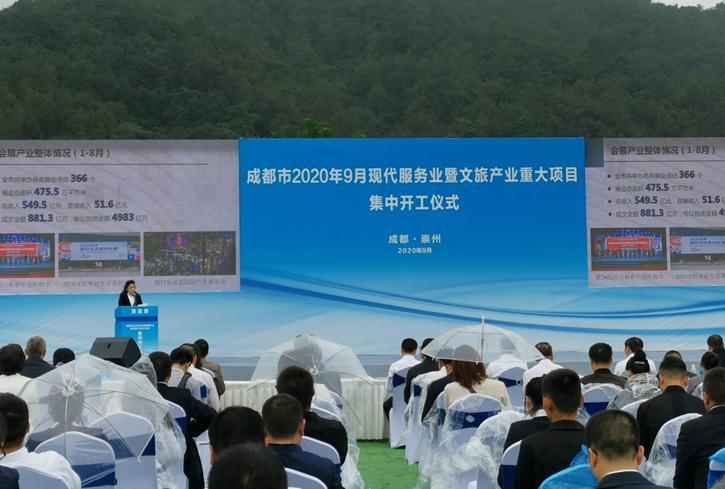 9月成都新开工服务业项目35个  总投资超462亿