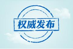 三部委联合开展文化和旅游消费试点示范工作
