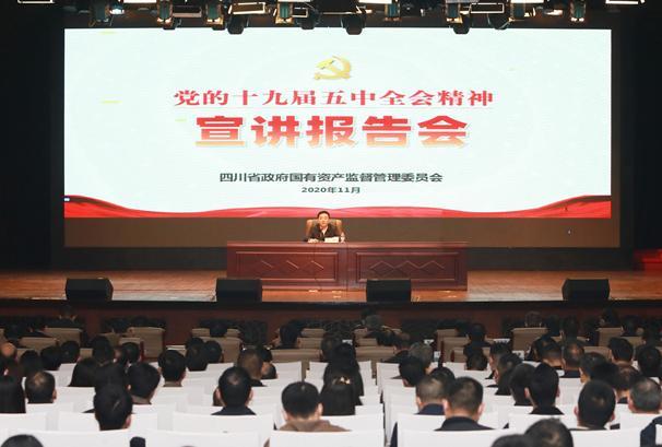 省委宣讲团赴国资国企系统宣讲党的十九届五中全会精神