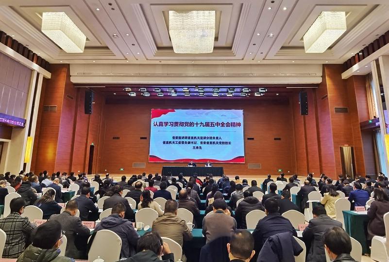 党的十九届五中全会精神四川省委宣讲团省直机关分团首场报告会在蓉举行