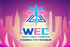 2018成都国际女子电竞锦标赛开幕式
