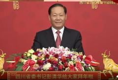视频丨四川省委书记彭清华给大家拜年啦