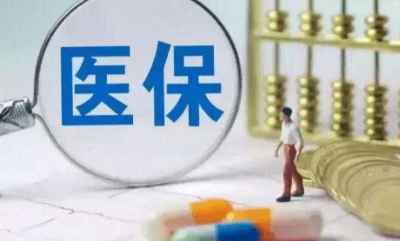新版国家医保药品目录3月1日正式启用