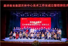 七中嘉祥被确立为教育部普通高中美术教研基地实验改革学校