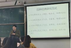 """上课真香!西南交大老师把学术研究方法讲成""""武侠小说""""?"""