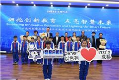 拥抱创新教育!以色列驻蓉总领事一行访问成都石室天府中学附属小学