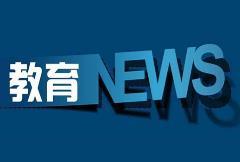共111家!四川省中小学红色教育研学实践基地名单公示