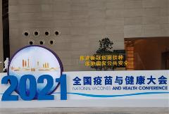 推进新冠疫苗接种 2021全国疫苗与健康大会在蓉举行