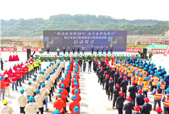 岷江龙溪口航电枢纽工程劳动竞赛启动