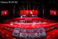第七届(2021)中国数字阅读大会在杭州举行