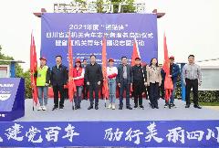 """2021年度""""熊猫侠""""省直机关青年志愿者服务启动仪式举行"""