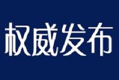 最新!四川公布新闻发言人名单、新闻发布机构电话