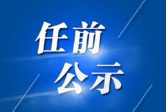宜宾发布一批干部任前公示,刘建、杨炯、刘彬拟任正县级领导职务