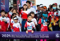 2021年成都首场马拉松赛事——中国哲学小镇五凤溪山地马拉松鸣枪开赛