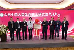 全国首家!以医药政策研究为主要任务的高端智库 ——华西中国人民生命安全研究院正式成立