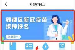 郫都区市民注意:新冠病毒疫苗接种报名开始
