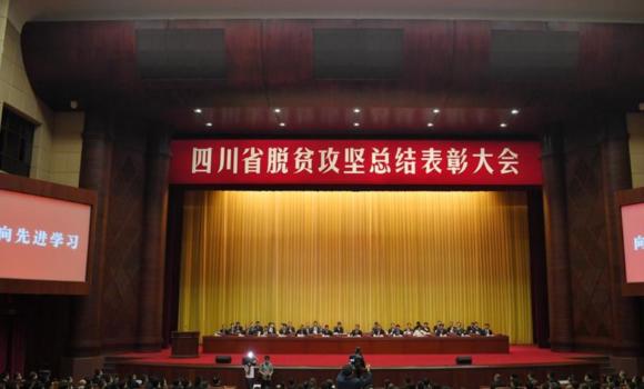 四川省脱贫攻坚总结表彰大会隆重举行