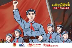 【红领巾广播站】第一期丨牛角沟的红飘带