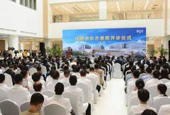 成都京东方医院开诊 投资60亿打造西南智慧医疗创新典范