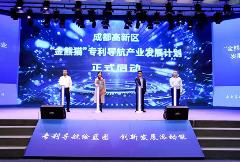 """成都高新区发布""""金熊猫""""专利导航产业发展计划"""