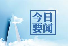瑞丽市委原书记防疫失职被处分,中纪委公布细节