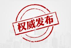"""省委教育工委公示四川省""""两优一先""""拟推荐对象"""