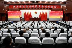 四川省法官遴选委员会今日成立 由7名专门委员36名专家委员组成