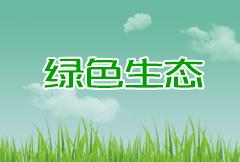网友反映天府新区二江寺社区河边公园被非法占用种菜!天府新区回应:已发布禁种通知