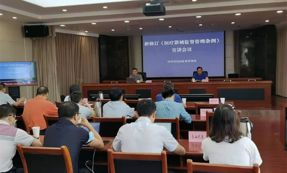 四川省深入宣贯新修订《医疗器械监督管理条例》