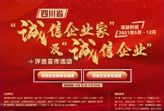 """四川省""""诚信企业家""""及""""诚信企业""""评选报名通道正式开通"""