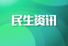 7月1日起 成都公租房租赁补贴执行新标准