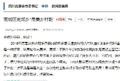 """雅安雨城区村民反映""""村道坏了雨天摔人晴天灰尘"""",当地政府承诺尽快修复"""