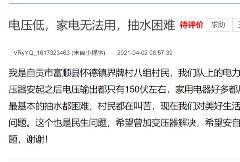 富顺网友反映怀德界碑村用电难、抽水难。当地政府迅速办结回应