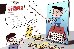 谨防诈骗!四川省教育考试院公布10条高考录取信息通道