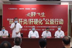 7.28世界肝炎日,全省肝病普查及救助行动全面启动