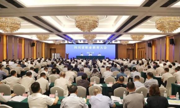 全省职业教育大会在德阳召开