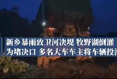 河南新乡多辆大车自发投河以堵决口