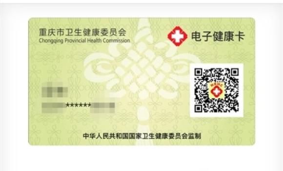 """川渝两地电子健康卡实现""""一码通用"""""""